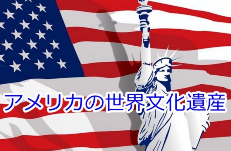 アメリカの世界遺産!感動の絶景が見れる世界分化遺産23ヶ所リスト